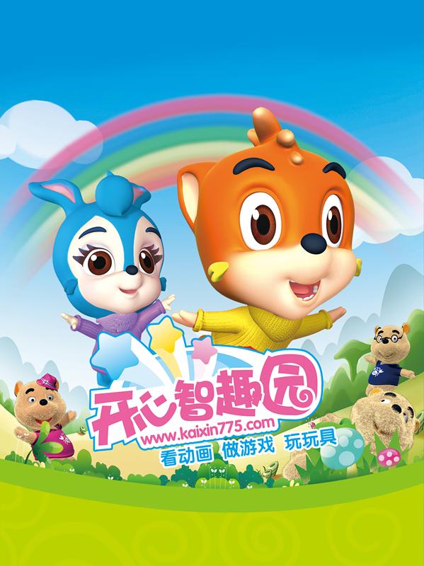 虹猫华人娱乐测速彩票官方网站开心智趣园
