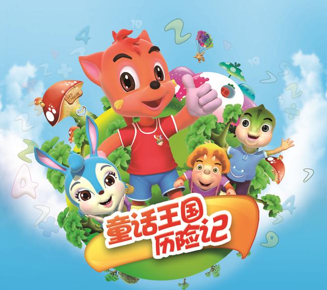 虹猫 无极荣耀平台 童话王国历险记