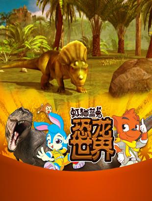 虹猫章鱼彩票安卓恐龙世界