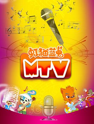虹猫章鱼彩票安卓MTV